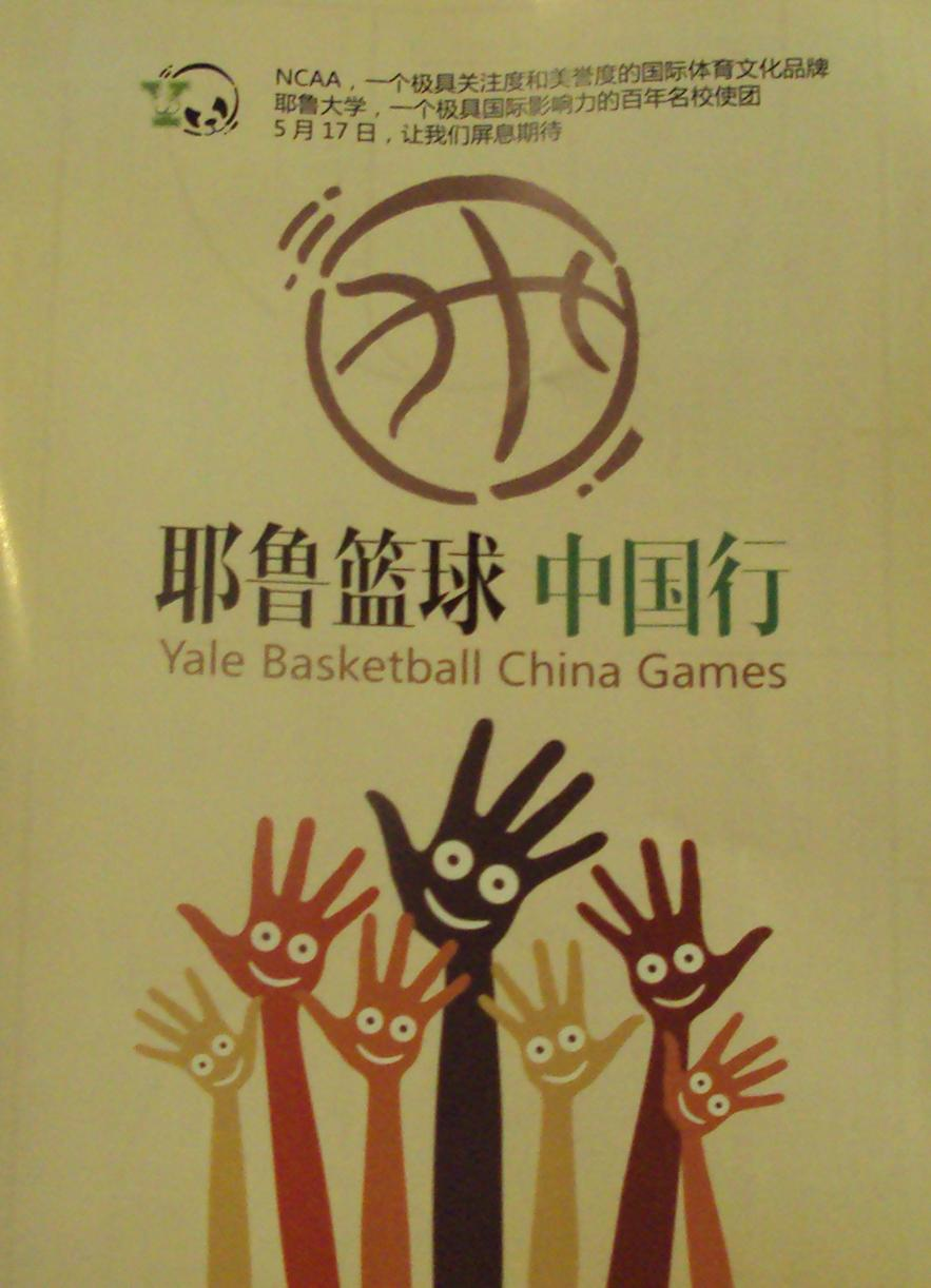 Yale Basketball In China Blog